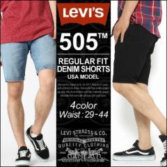 Levis リーバイス 505 ハーフパンツ メンズ 大きいサイズ リーバイス メンズ デニム ショートパンツ