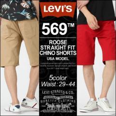 Levis リーバイス 569 ハーフパンツ メンズ 大きいサイズ リーバイス メンズ チノ ショートパンツ