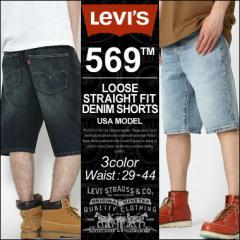 【送料無料】 リーバイス Levis Levis リーバイス 569 リーバイス ハーフパンツ メンズ 大きいサイズ デニム
