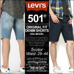 【送料無料】 リーバイス Levis Levis リーバイス 501 リーバイス ハーフパンツ メンズ 大きいサイズ デニム