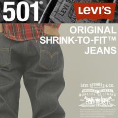 【送料無料】 LEVIS LEVIS リーバイス 501 リジッド レッドタブ ジーンズ メンズ リーバイス (levis 501)