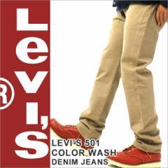 【送料無料】LEVIS LEVIS リーバイス 501 ジーンズ メンズ デニム チノパン ストレート LEVIS 501 LEVIS 501