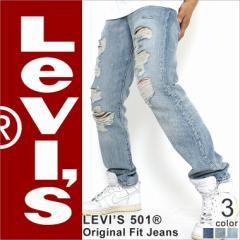 リーバイス 501 Levis リーバイス 501 ダメージ ジーンズ メンズ リーバイス ジーパン メンズ デニムパンツ メンズ