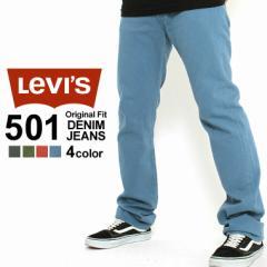 リーバイス 501 Levis リーバイス 501 カラーデニム メンズ リーバイス ジーパン メンズ デニムパンツ メンズ
