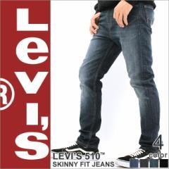 リーバイス スキニー リーバイス 510 Levis リーバイス 510 リーバイス ジーンズ メンズ リーバイス