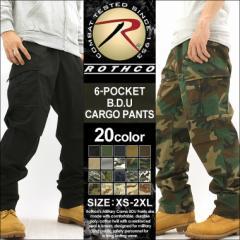 【2本で送料無料】 ROTHCO ロスコ カーゴパンツ メンズ 大きいサイズ 迷彩柄 メイリタリー 迷彩パンツ 迷彩 アメカジ