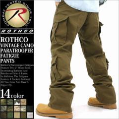【2本で送料無料】 ROTHCO ロスコ カーゴパンツ メンズ 8ポケット 大きいサイズ 迷彩 ミリタリー アメカジ