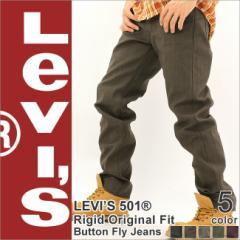 【送料無料】 Levis levis リーバイス 501 リジッド ジーンズ メンズ デニム ストレート アメカジ ブランド 大きいサイズ usa