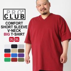 【BIGサイズ】 プロクラブ (PRO CLUB) Tシャツ メンズ 半袖 無地 vネック Tシャツ vネック 半袖 メンズ アメカジ Tシャツ