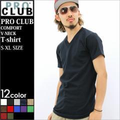 【12色】 PRO CLUB プロクラブ Tシャツ 半袖 メンズ Vネック tシャツアメカジ 大きいサイズ 無地 シンプル (106)