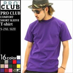 【16色】 PRO CLUB プロクラブ Tシャツ 半袖 メンズ コンフォート 半袖tシャツ 大きいサイズ 迷彩 無地 シンプル (ac1)