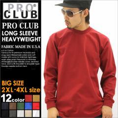 【BIGサイズ】 PRO CLUB プロクラブ ロンT メンズ 長袖 Tシャツ 大きいサイズ 無地 カットソー アメカジ ストリート (pcls1-big)