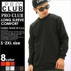 【8色】 PRO CLUB プロクラブ ロンt メンズ 無地 大きいサイズ コンフォート tシャツ 長袖 アメカジ ストリート 黒 ブラック