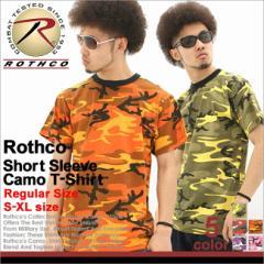 【S-XL】 ROTHCO ロスコ Tシャツ メンズ 半袖 大きいサイズ 半袖tシャツ 迷彩柄 迷彩 tシャツ プリント ミリタリー カモフラージュ