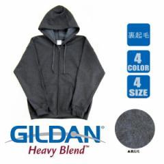 【GILDAN】パーカーメンズシンプル 無地7.75oz 裏起毛 クラシックジップパーカー
