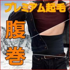 冬用 防寒 プレミアム裏起毛 腹巻 メンズ 2枚セット アンダーウェア コンプレッションウェア 防風 冷え性 EXIO エクシオ