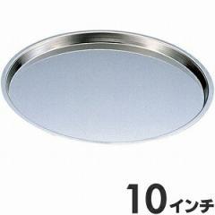 18-0 ピザパン 10インチ