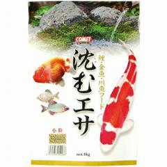イトスイ 鯉 金魚 川魚の餌 コメット 沈むエサ 小粒 1kg