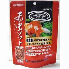 ニチドウ 観賞魚用 半生タイプ メディゴールド 赤虫ソフト 50g