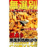 (訳あり)無選別徳用おかきメガ盛り1.4kg超 SM00010187