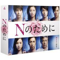【送料無料】TBS「Nのために」 DVD-BOX TCED-02554