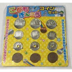 こども銀行 コインセット【まとめ買い12個セット】 422-28