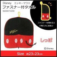 Disney(ディズニー) ファスナー付タオル ミッキーマウス しっぽ 0640073200