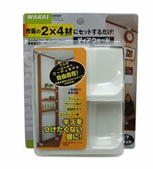 WAKAI(若井産業) ディアウォール DWS90 上下パッド 【まとめ買い1セットツーバイフォー×5セット】