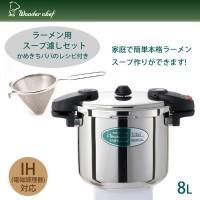 【送料無料】ワンダーシェフ ミドルサイズ両手圧力鍋8L ラーメン用スープ濾しセット(かめきちパパのレシピ付き) 610218
