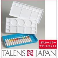 ターレンス ポスターカラーデザインセットE TPN-E 471250