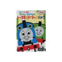 DVD きかんしゃトーマスとたのしいなかまたち 〜トーマスとパーシーとりゅう FTQ-63192