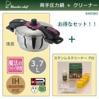 【送料無料】魔法のクイック料理 3.7L & ステンレスクリーナー プロ セット 640383