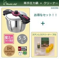 【送料無料】魔法のクイック料理 5.5L & ステンレスクリーナー プロ セット 640390