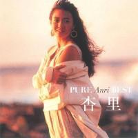 CD PURE Anri BEST ピュア杏里ベスト〜オリビアを聞きながら・悲しみがとまらない〜 全16曲 FLZZ-1002