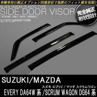 DO-0003 ドアバイザー SUZUKI(スズキ) エブリイワゴン DA64W系・MAZDA(マツダ) スクラムワゴン DG64系用 ブラックスモーク