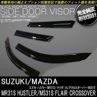 DO-0072 ドアバイザー SUZUKI ハスラーMR31S用・MAZDA フレアクロスオーバーMS31S用 ブラックスモーク