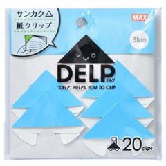 【メール便発送】マックス 紙クリップ デルプ 「DELP」 20枚入 青 DL-1520S/B