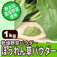 無添加・国産野菜使用! 乾燥野菜パウダー ほうれん草パウダー 1kg
