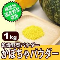 無添加・国産野菜使用! 乾燥野菜パウダー かぼちゃパウダー 1kg