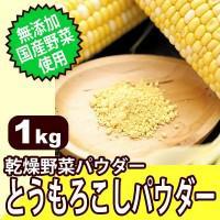 無添加・国産野菜使用! 乾燥野菜パウダー とうもろこしパウダー 1kg