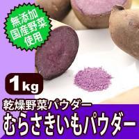 無添加・国産野菜使用! 乾燥野菜パウダー 紫芋(むらさきいも)パウダー 1kg