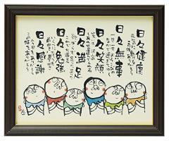 安川眞慈額 お地蔵さん N9114-106