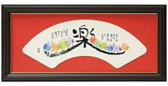 安川眞慈額 楽 N9114-107