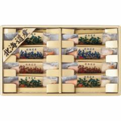 〔ギフト〕北海道 鮭三昧 1624-40