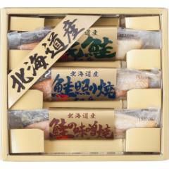 〔ギフト〕北海道 鮭三昧 1620-15
