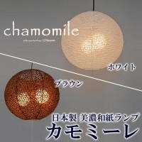 【送料無料】彩光デザイン 日本製 美濃和紙ランプ chamomile(カモミーレ) SPN2-1061 ブラウン