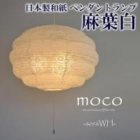 【送料無料】彩光デザイン 日本製和紙 ペンダントランプ moco(モコ) 麻葉白 SPN3-1069