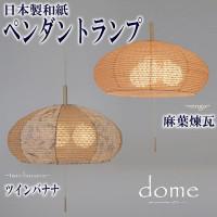 【送料無料】彩光デザイン 日本製和紙 ペンダントランプ dome(ドーム) SPN3-1019 麻葉煉瓦