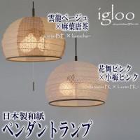 【送料無料】彩光デザイン 日本製和紙 ペンダントランプ igloo(イグルー) SPN3-1026 花舞ピンク×小梅ピンク