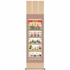 【送料無料】井川洋光 掛軸(尺三) 「五段飾り雛」 13500